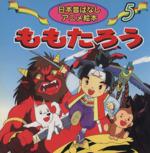 ももたろう(日本昔ばなしアニメ絵本5)(児童書)