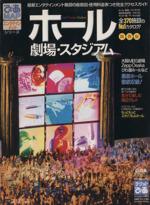 ぴあMAPホール 関西版 劇場・スタジアム(ぴあMAPシリーズ)(単行本)