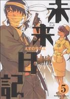 未来日記(5)(角川Cエース)(大人コミック)