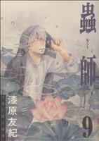 蟲師(9)(アフタヌーンKC)(大人コミック)