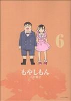 もやしもん(6)(イブニングKC)(大人コミック)