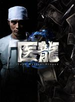 医龍2 Team Medical Dragon DVD-BOX(通常)(DVD)