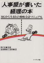 人事屋が書いた経理の本 MGから生まれた戦略会計マニュアル(単行本)