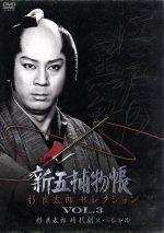 「新五捕物帳」杉良太郎セレクション Vol.3~杉良太郎時代劇スペシャル~(通常)(DVD)