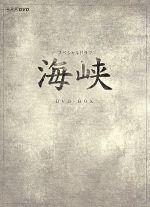 海峡 DVD-BOX(通常)(DVD)