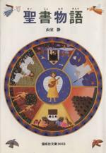 聖書物語(偕成社文庫3033)(児童書)