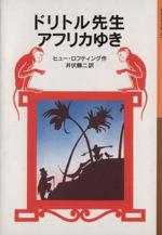 ドリトル先生アフリカゆき 新版 ドリトル先生物語 1(岩波少年文庫021)(児童書)