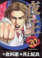 夜王-YAOH-(20)(ヤングジャンプC)(大人コミック)