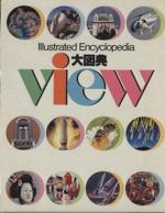 大図典 View(単行本)