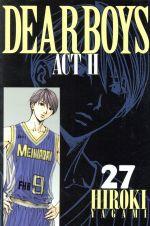 DEAR BOYS ACTⅡ(27)(マガジンKC)(少年コミック)