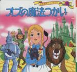 オズの魔法つかい(世界名作ファンタジー19)(児童書)