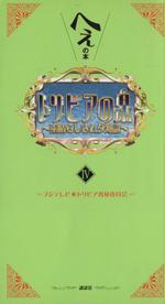 トリビアの泉 へぇの本(第4巻)(新書)