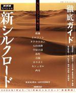 NHKスペシャル 新シルクロード 徹底ガイド(教養・文化シリーズ)(単行本)
