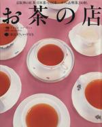 京阪神 お茶の店(LMAGA MOOK)(単行本)