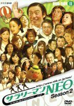 NHK DVD サラリーマンNEO SEASON-2 DVD-BOXⅡ(通常)(DVD)