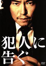 犯人に告ぐ(通常)(DVD)