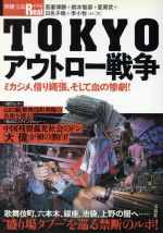 TOKYOアウトロー戦争(別冊宝島Real58)(単行本)