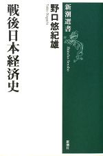 戦後日本経済史(新潮選書)(単行本)