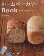 ホームベーカリーBOOK おうちで焼きたてパン(マイライフシリーズ694 特集版)(単行本)