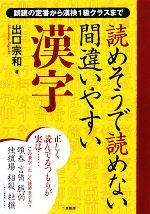 読めそうで読めない間違いやすい漢字 誤読の定番から漢検1級クラスまで(単行本)