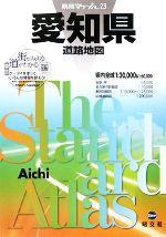 愛知県道路地図(県別マップル23)(単行本)