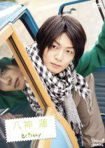 プリンスシリーズ 八神蓮(通常)(DVD)