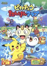 ポケットモンスター ダイヤモンド・パール ピカチュウたんけんクラブ(通常)(DVD)