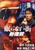 眠らない街 新宿鮫(通常)(DVD)