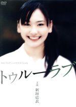 P&Gパンテーンドラマスペシャル トゥルーラブ(通常)(DVD)