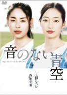P&Gパンテーンドラマスペシャル 音のない青空(通常)(DVD)