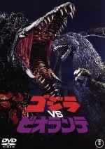 ゴジラVSビオランテ(通常)(DVD)