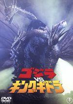 ゴジラvsキングギドラ(通常)(DVD)