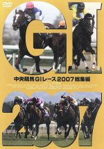 中央競馬GⅠレース 2007総集編(通常)(DVD)