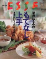 栗原はるみのもてなし上手(エッセブックシリーズ21)(単行本)