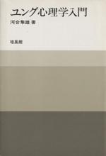 ユング心理学入門(単行本)