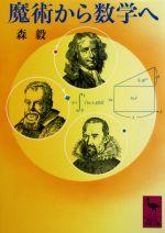 魔術から数学へ(講談社学術文庫)(文庫)