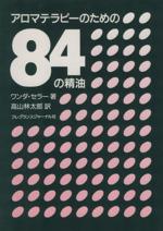 アロマテラピーのための84の精油(単行本)