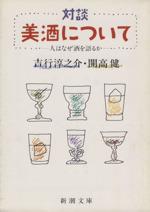 対談美酒について 人はなぜ酒を語るか(新潮文庫)(文庫)