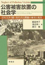 公害被害放置の社会学 イタイイタイ病・カドミウム問題の歴史と現在(単行本)
