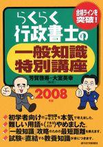 らくらく行政書士の一般知識特別講座(2008年版)(単行本)