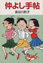 仲よし手帖(朝日文庫)(大人コミック)