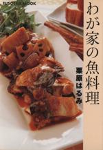 わが家の魚料理(FUSOSHA MOOK)(単行本)