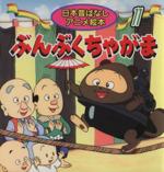 ぶんぶくちゃがま(日本昔ばなしアニメ絵本11)(児童書)