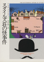 スタイルズ荘の怪事件(ハヤカワ文庫)(文庫)