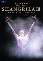 YUMING SPECTACLE SHANGRILAⅢ-A DREAM OF A DOLPHIN-(Blu-ray Disc)(BLU-RAY DISC)(DVD)