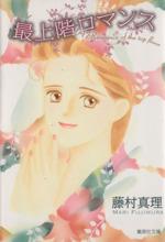最上階ロマンス(文庫版)(集英社C文庫)(大人コミック)
