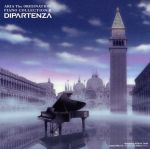 ARIA The ORIGINATION ピアノ・コレクションⅡ「ディパルテンツァ-旅立ち-」(通常)(CDA)