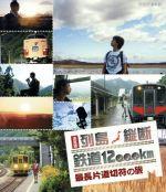 決定版 列島縦断鉄道12,000km 最長片道切符の旅(Blu-ray Disc)(BLU-RAY DISC)(DVD)