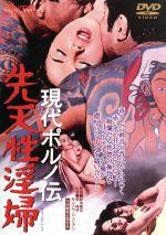 現代ポルノ伝 先天性淫婦(通常)(DVD)