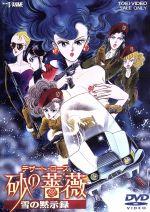 デザート・ローズ 砂の薔薇 雪の黙示録(通常)(DVD)